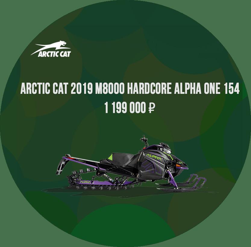 alpha m8000 154 arctic cat
